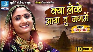 Geeta rabari in bhajan || ક્યાં લેકે તું આયા જગ મેં || Geeta rabari new video