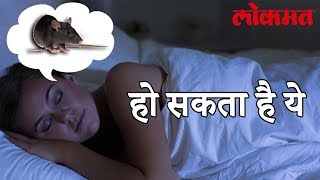 सपने में दिखा चूहा तो आपके साथ ये हो सकता है   Lokmat Hindi News