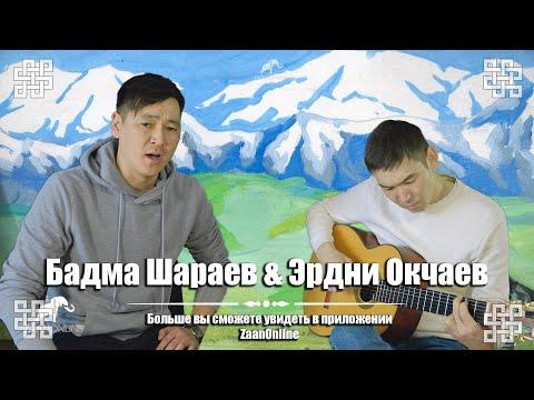 Торhуд нутг минь - Бадма Шараев и Эрдни Окчаев (отрывок) Больше видео в приложении ZaanOnline