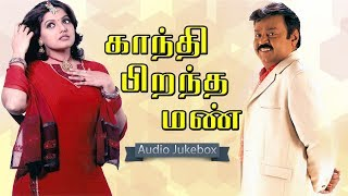 Gandhi Pirandha Mann Movie Songs | Lucky Audio