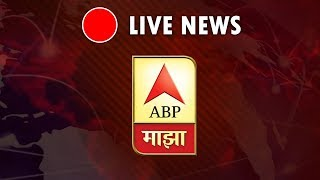 ABP Majha LIVE TV | Live News Update