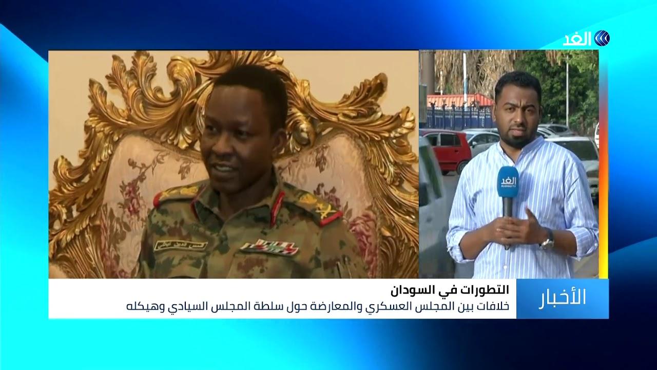 قناة الغد:تجمع المهنيين يلمح بموجة تظاهرات جديدة في السودان.. شاهد التفاصيل