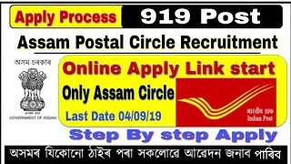 Assam Postal Circle Recruitment 2019 | Dak sevak 919 Post | online apply process | Link Activated |