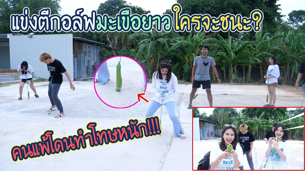 แข่งตีกอล์ฟมะเขือยาว คนแพ้โดนทำโทษอย่างฮา!!