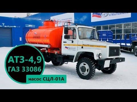 Автотопливозаправщик объемом 4,9 м.куб (насос СЦЛ-01А) на шасси ГАЗ 33086 | Производство УЗСТ