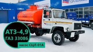 АТЗ-4,9 ГАЗ 33086 (1 секция, СЦЛ-01А)
