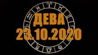 Гороскоп на 23.10.2020 ДЕВА