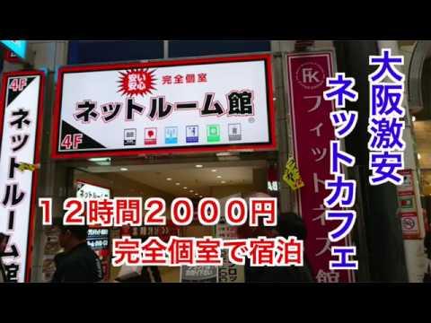 大阪激安ネットカフェ。ネットルーム館なんば戎橋キャンペーン価格12時間で1000円!!