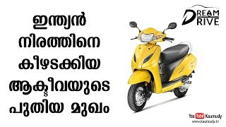 Honda Activa 5G | Test Drive Review | Dream Drive | Kaumudy TV