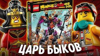 LEGO Monkie Kid 80010 Царь быков Обзор новинки Монки Кид