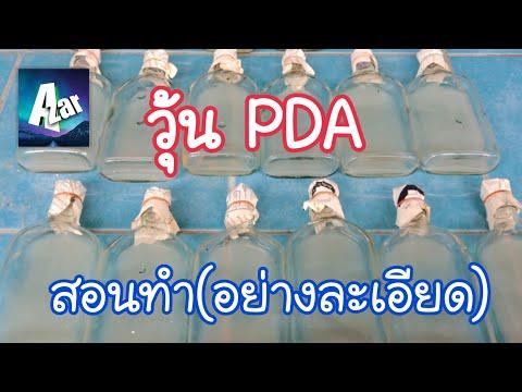 การทำวุ้นพีดีเอ.วุ้นPDA. เพื่อเลี้ยงเนื้อเยื่อหรือต่อเชื้อวุ้น( อย่างระเอียด ) เอฟาร์ม