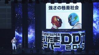 2015年2月15日@さいたまスーパーアリーナ コミュニティアリーナ DDTプ...