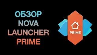 Обзор Nova Launcher Prime