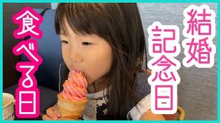 【Vlog】結婚記念日はチートデイ!食べまくる4歳児