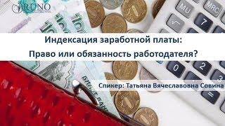 Индексация заработной платы: Право или обязанность работодателя? [Вебинар]