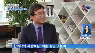 대전뉴스 김영진의 집대성 한국한의학연구원 김종열 원장 …