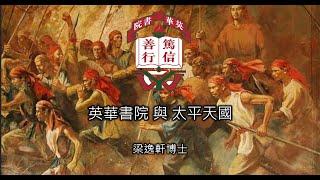 Publication Date: 2020-09-05 | Video Title: 英華書院與太平天國 講座  馬禮遜團契 梁逸軒博士主講
