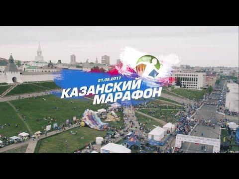 АК БАРС Банк Казанский марафон 2017
