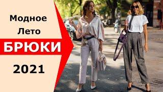 Модные брюки на лето 2021 Лучшие идеи для модного образа Базовый гардероб