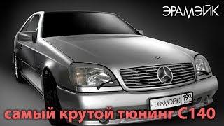 Mercedes-Benz Aramake W140 / тюнинг, перетяжка салона / custom car interior(Салон классического (уже) Mercedes-Benz W140 комбинацией красной и чёрной кожи со сложной выкройкой и декоративной..., 2010-01-07T11:23:09.000Z)