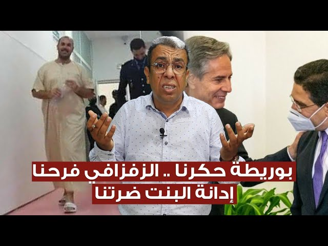 """فيديو المهداوي: بوريطة """"حكرنا"""" الزفزافي """"فرحنا"""" إدانة البنت بسبب القرآن """"ضرتنا"""""""