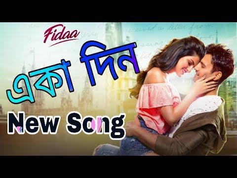 Eka Din New Song   Fidaa   Minar Rahman, Yash Dasgupta, Sanjana   By Debojit Sarkar