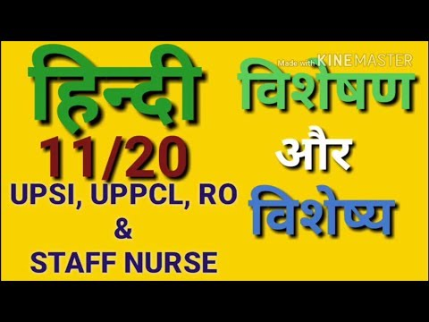 Hindi for UPSI, UPPCL, STAFF NURSE PART- 11 by  TARGET WITH ATUL