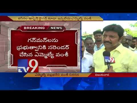 TDP MLA Vallabhaneni Vamsi demands high security - TV9