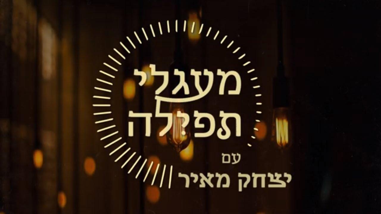 הרחמן // ר' בן-ציון שנקר // יצחק מאיר