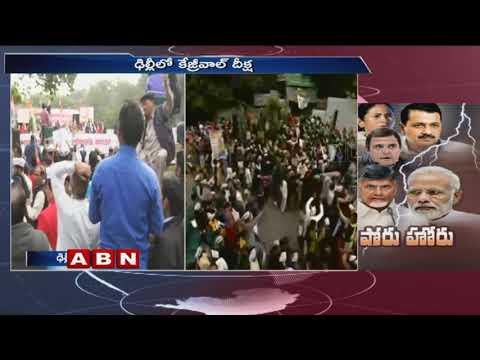 CM Chandrababu attends AAP's mega rally in Delhi | ABN Telugu