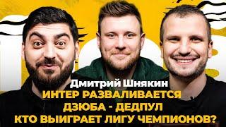 Дмитрий Шнякин Кокорин тренируется Дзюба - Дедпул Азар смеется Спор на деньги Поз и Кос