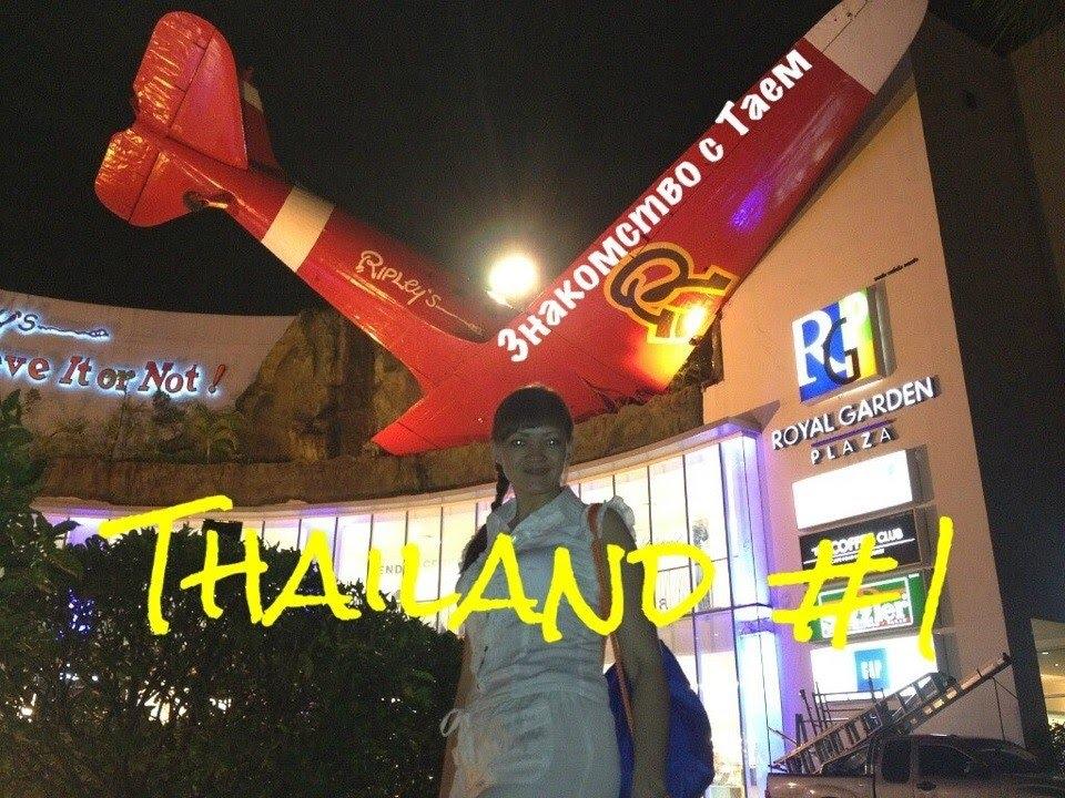 таиланд знакомство
