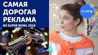 💲💲💲 САМАЯ ДОРОГАЯ РЕКЛАМА на английском языке. SUPER BOWL 2018 || Skyeng