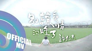 別讓愛情沈睡了 - 許仁杰 Stanly 優酷網路劇【鮮肉老師】插曲Official Music Video