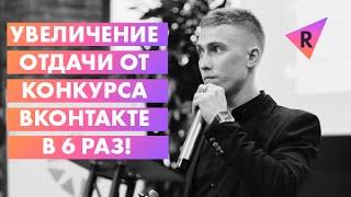 """Как увеличить эффективность от конкурса ВКонтакте в 6 раз. Техника """"Лесенка"""""""