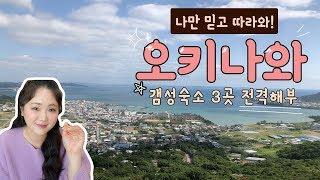 [여행룸]  오키나와 숙소 추천 BEST 3|가심비 최…