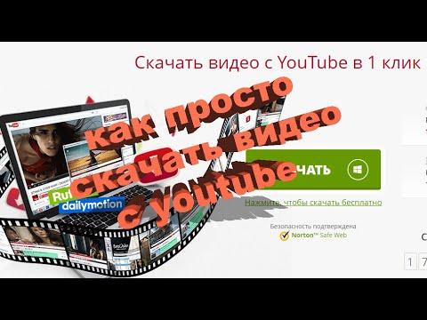 Как просто скачать видео с  youtube