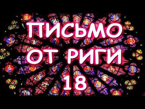 ПИСЬМО ОТ РИГИ 18 очень интересные рассказы