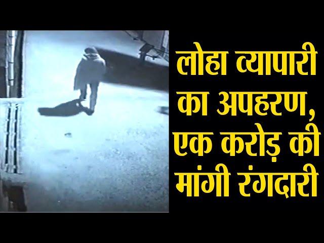 लोहा व्यापारी का अपहरण, एक करोड़ की मांगी रंगदारी