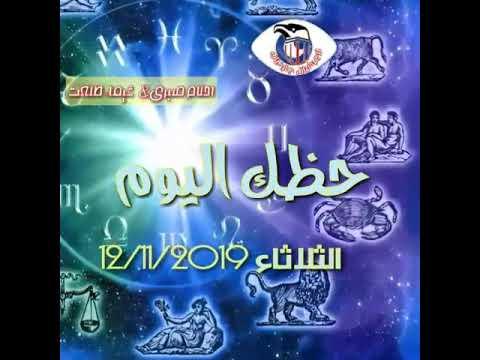 Photo of شاهد وبالفيديو حظك اليوم مع الأبراج الثلاثاء ١٢ نوفمبر ٢٠١٩ – حظك اليوم
