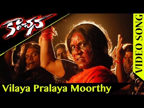 Vilaya Pralaya Moorthy Video Song || Kanchana (Muni-2) Movie Songs || Raghava Lawrence, Lakshmi Rai
