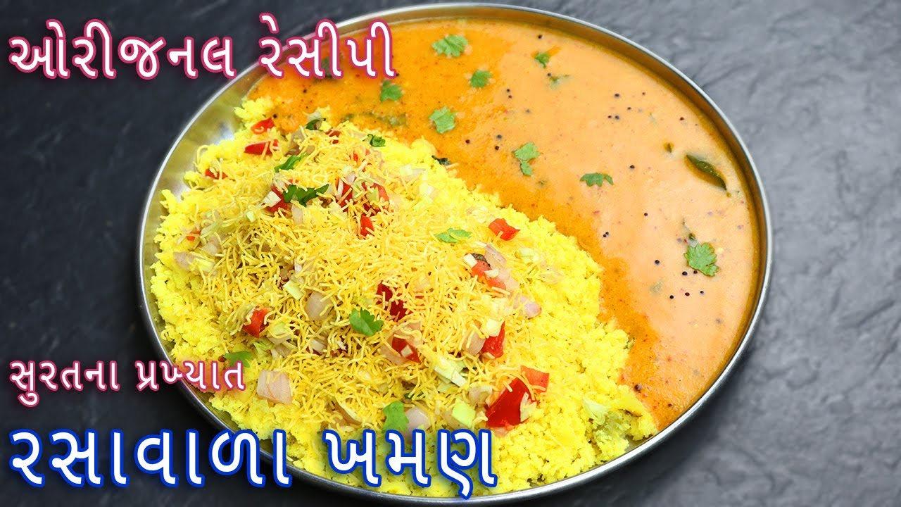 ઘરે રસાવાળા ખમણ બનાવાની રીત | Rasawala khaman recipe| Surti Rasawala Khaman|Gujarati khaman  dhokla
