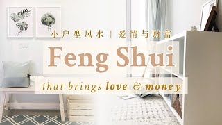 Feng Shui Tips in a Small Apartment – For More Love & Money 小户型风水