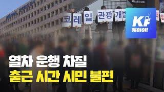 철도 노조 파업 이틀째…수도권 전철 감축 '시민 불편'…