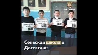 Школа в Дагестане
