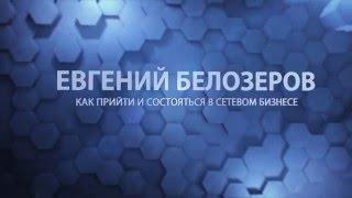 [ Команда Успех Вместе ] готовая система бизнеса  Евгений Белозеров