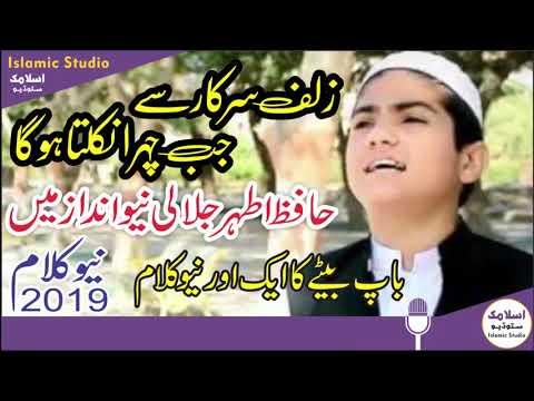 Zulf E Sarkar Se Jab Chehra Nikalta Hoga | Hafiz Athar Jalali | Zain Ul Abadeen Jalali New Naat 2019