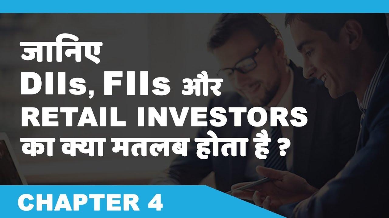 Chapter 4 : Types Of Investors in Stock Market   हिंदी