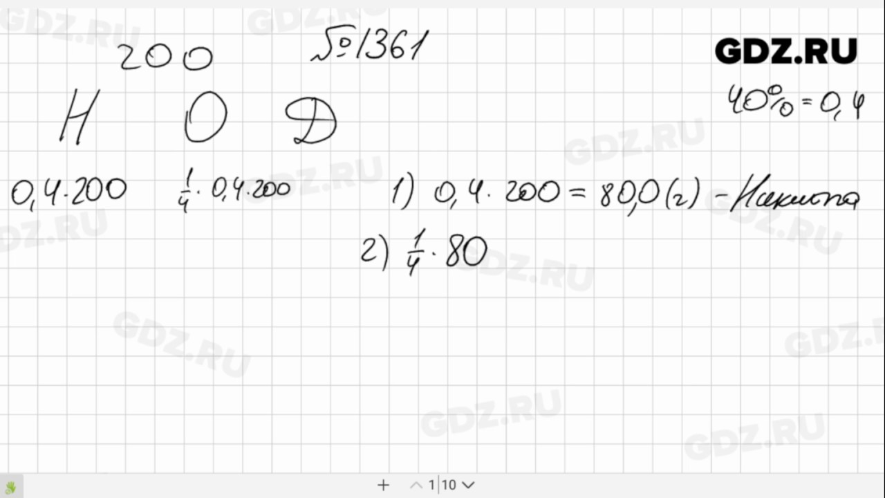 Гдз По Математике 6 Класс Номер 1361