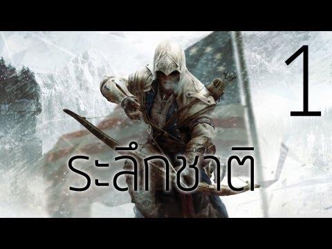 Assassin's Creed 3 - #1 ระลึกชาติ : สนับสนุนโดย dks.in.th